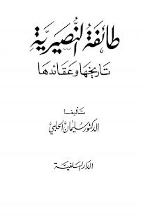 حمل كتاب  طائفة النصيرية تاريخها وعقائدها -  سليمان الحلبي