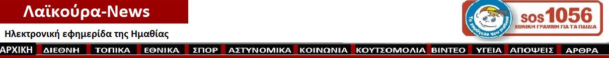 ΛΑΙΚΟΥΡΑ-NEWS-ΗΜΑΘΙΑ