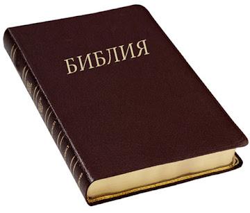 ШАНОВНІ  ХРЕСТИЯНИ ВИ МОЖИТЕ  ЧИТАТИ  БІБЛІЮ  В  ІНТЕРНЕТІ  ЧИ  СКОПІРУВАТИ ,СОБІ  НА  РОБОЧИЙ ...