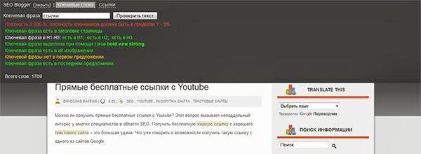 SEO Blogger - бесплатная seo оптимизация