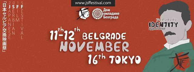 Japanese Short Film Festival Festival