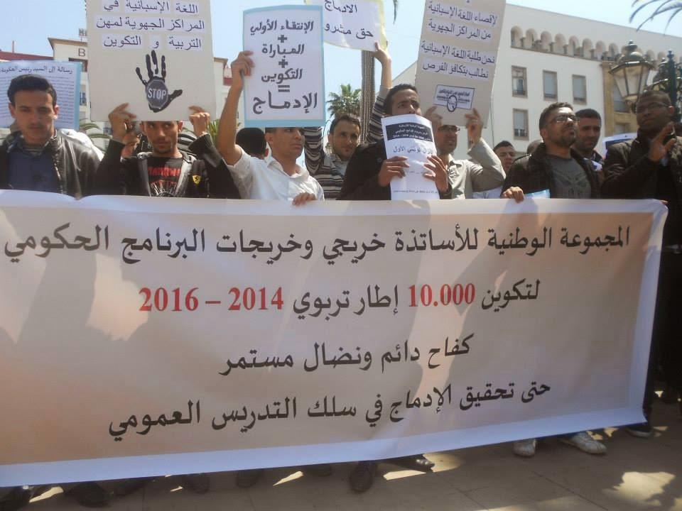 الوقفة الاحتجاجية لخريجي وخريجات البرنامج الحكومي لتكوين 10.000 إطار تربوي 2014 – 2016