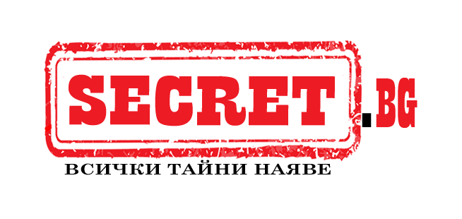 Secret.bg - всички тайни наяве