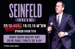 ג'רי סיינפלד בישראל - דצמבר 2015
