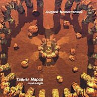 Secrets of Mars | maxi-single [ version 2.0 beta ]