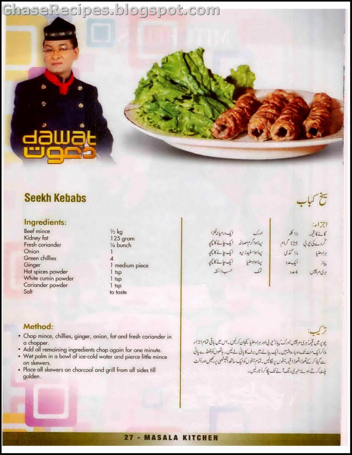 recipe: seekh kabab recipe by chef zakir [6]