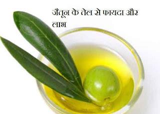 जैतून के तेल से फायदा और इसका लाभ, इसका सरल घरेलु उपचार ,