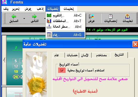 للنساء فقط برنامج femta عربى لطبيبات النساء والولادة بمنتديات اشواق وحنين 1912285466617770237