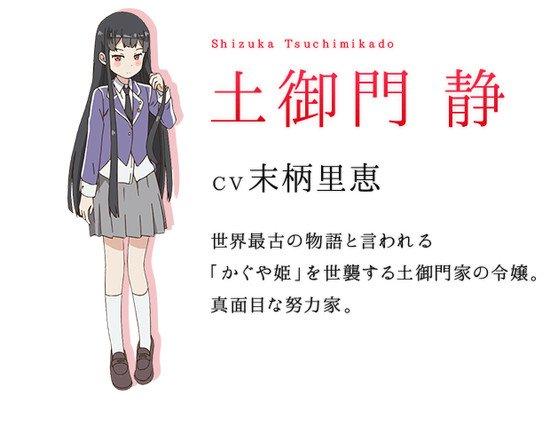 Rie Suegara sebagai Shizuka Tsuchimikado