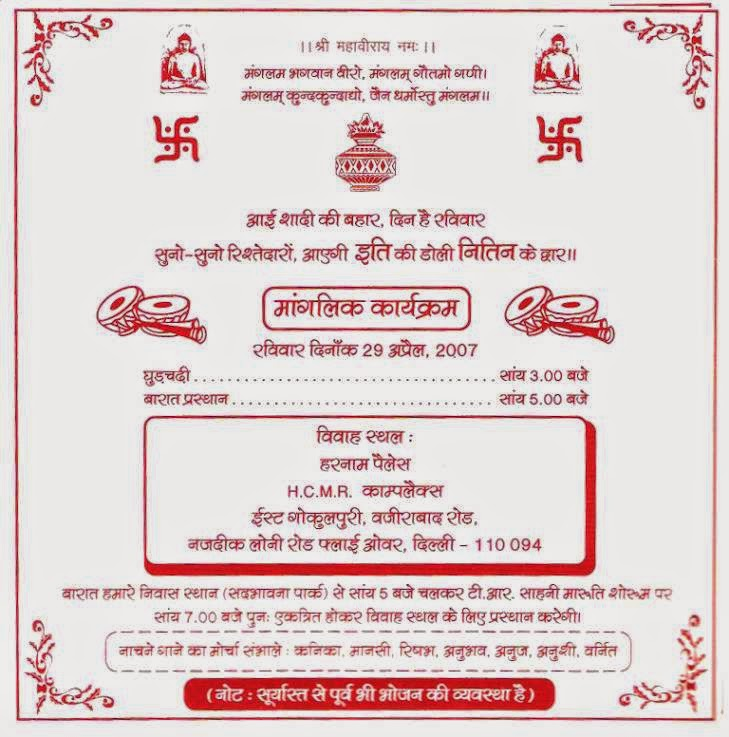 Christian Marriage Invitation Card Wordings for great invitations design