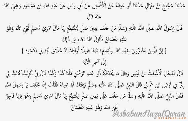 Quran Surat Ali 'Imraan ayat 77