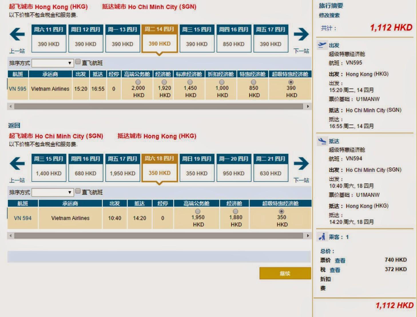 越南航空香港往來胡志明市 $740起(連稅$1,112)