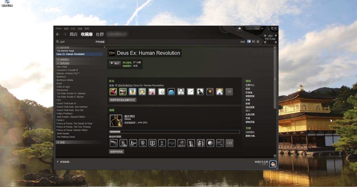 Steam 家中串流教學:用 Mac 筆電順暢玩 PC 遊戲實測