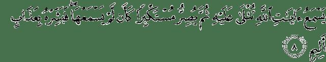 Surat Al-Jatsiyah ayat 8