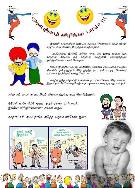சர்தார்ஜி ஜோக்ஸ்