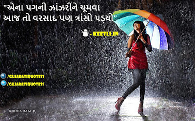 Romantic Gujarati Quotes