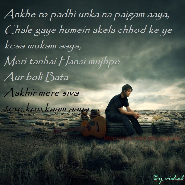 Lonely Love Quotes : SMS SHAYARI: sad shayarI,LOVE, Love Quotes, love sms, Dard Bhari ...
