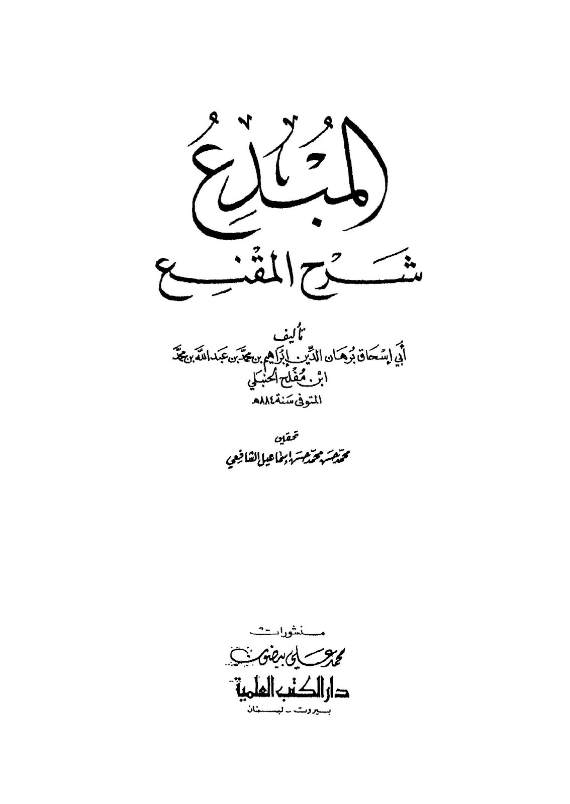 المبدع شرح المقنع - لابن مفلح الحنبلي (8 مجلدات على رابط واحد) pdf