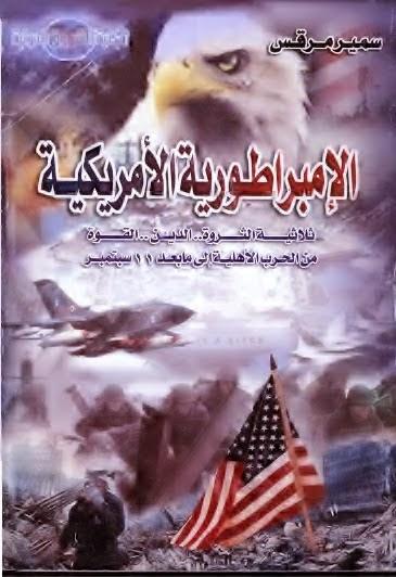 الإمبراطورية الأمريكية: ثلاثية الثروة، الدين، القوة من الحرب الأهلية الي ما بعد 11 سبتمبر - سمير مرقس pdf