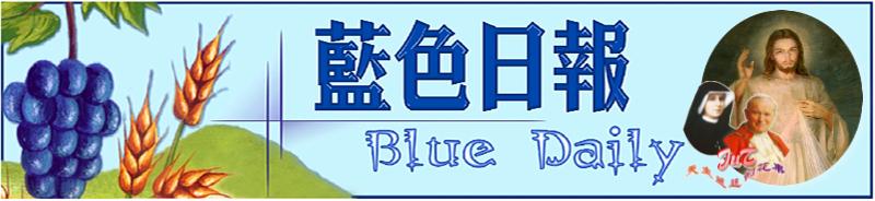 藍色日報 ‧BlueDaily