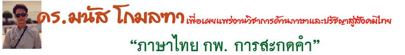 ภาษาไทย กพ. การสะกดคำ