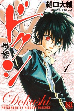 Dokushi Manga