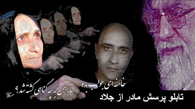 اتابلو پرسش مادر از جلاد اثر هنرمند فقید منصور قدر خواه 