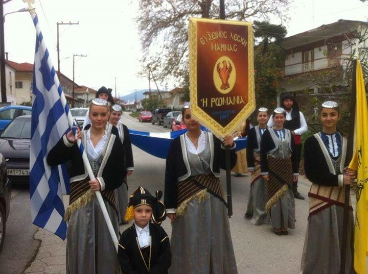 """Εύξεινος Λέσχη Μαρίνας """"Η Ρωμανία"""""""