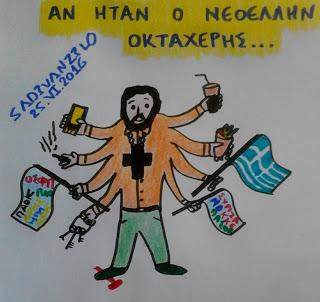 Νεοέλλην ο Οκταχέρης !