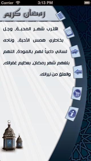 تطبيق مجاني للتهنئة بشهر رمضان المبارك للأي فون والاي باد والايبود