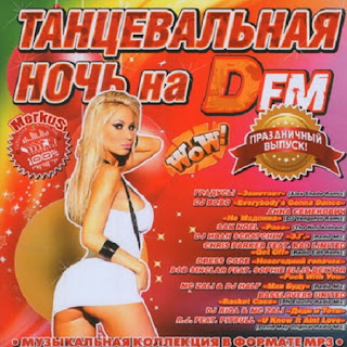 Download   VA   Dance Night on DFM (2011)