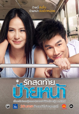 First%2BKiss%2B%25283%2529 14 Film Romantis Terbaik Thailand