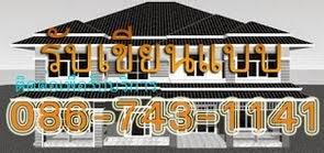 รับสร้างบ้าน ขายแบบบ้าน0867431141