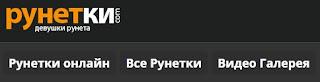 рунетки, приват
