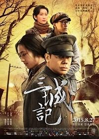 Tale Of Three Cities / San Cheng Ji
