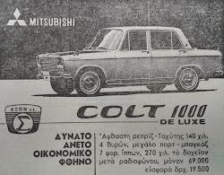 ΤΕΧΝΟΛΟΓΙΑ ΑΥΤΟΚΙΝΗΤΟ ΤΟΥ 1970