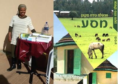 יום הזכרון לנספי העליה מאתיופיה