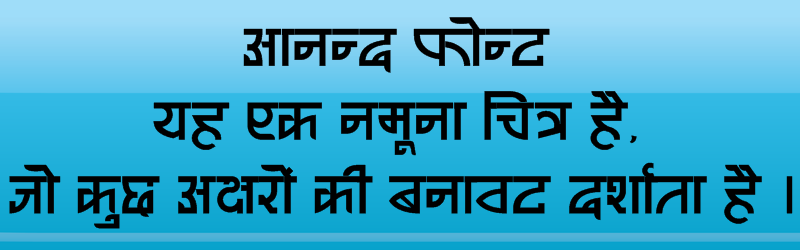 Ananda Sansar Hindi font