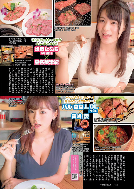 Hoshina Mizuki 星名美津紀 x Shinozaki Ai 篠崎愛 Eat Meat