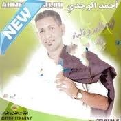 Ahmed El Oujdi-Liyah Ya Laadoua
