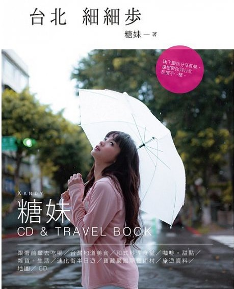 糖妹(黃山怡)新書+EP【台北.細細步(附CD)】預購 哪裡買