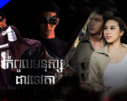 [ Movies ] Kompol Monus Dao Tevata - Thai Drama In Khmer Dubbed - Thai Lakorn - Khmer Movies, Thai - Khmer, Series Movies
