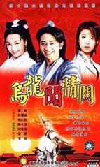 Phim Ô Long Vượt Ái Tình