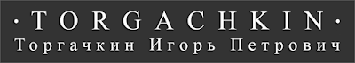 ФотоБлог Торгачкин Игорь Петрович © Igor Torgachkin • Любитель Природы с фотоаппаратом в руках •