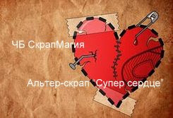 """Альтер-скрап """"Супер-сердце""""+ОЭ булавка"""