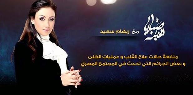 حلقة ريهام سعيد للدجل والسحر والشعوذة تثير الجدل