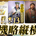 Romance of the Three Kingdoms XIII : ข่าว ก.ย.58