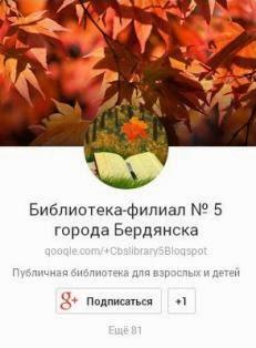 Читайте нас в Google+