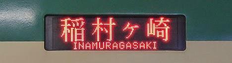 稲村ヶ崎行き1500形1502F