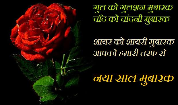 Hindi Shayari Dosti In English Love Romantic Image SMS Photos ...